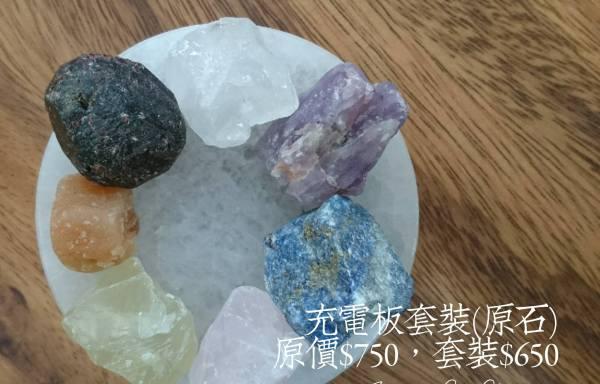 透石膏充電板 (七輪水晶原石) 套裝
