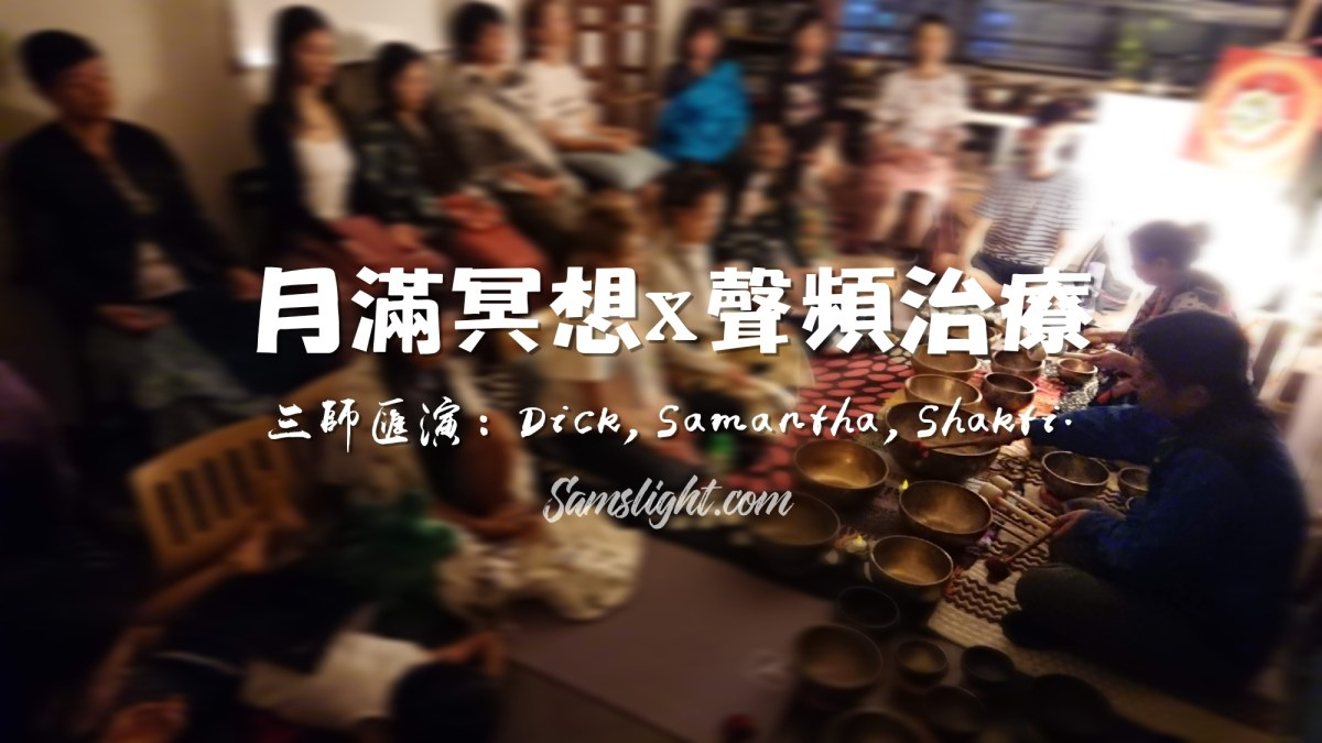 Fullmoon Meditation x Sound Bath Healing 月滿冥想 x 聲頻治療