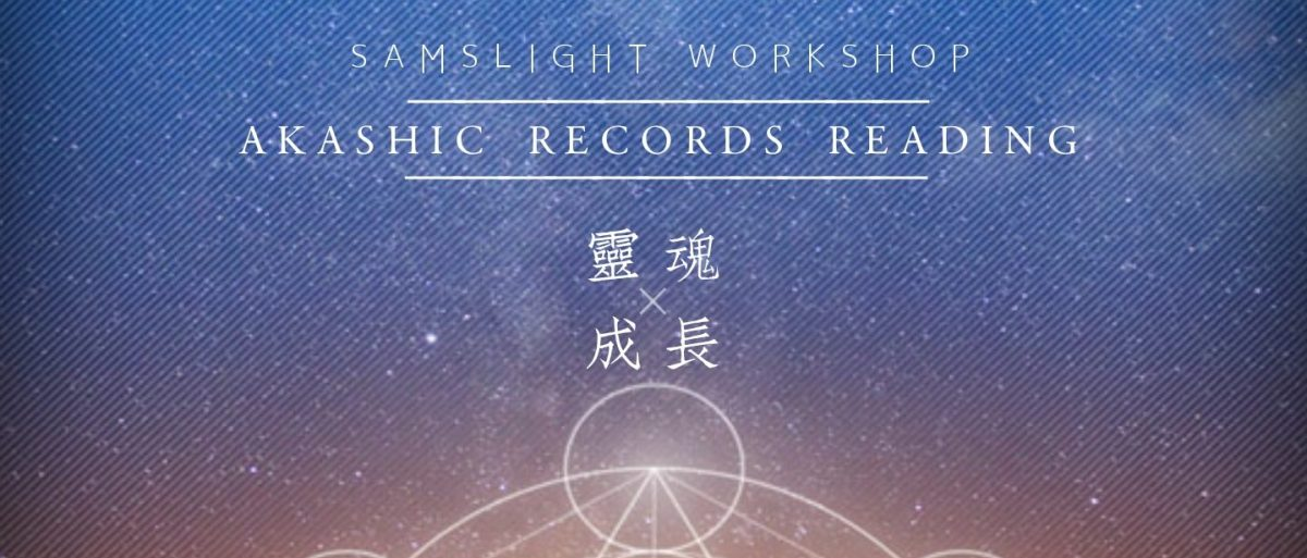 Akashic Records Reading 阿卡西記錄閱讀