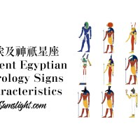 Ancient Egyptian Astrology Signs Characteristics 古埃及神衹星座