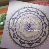 Spiritual Mandala Painting Workshop 靈性曼陀羅繪畫班