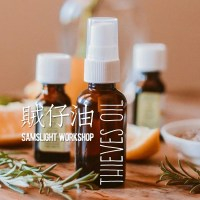 Thieves Oil 賊仔油