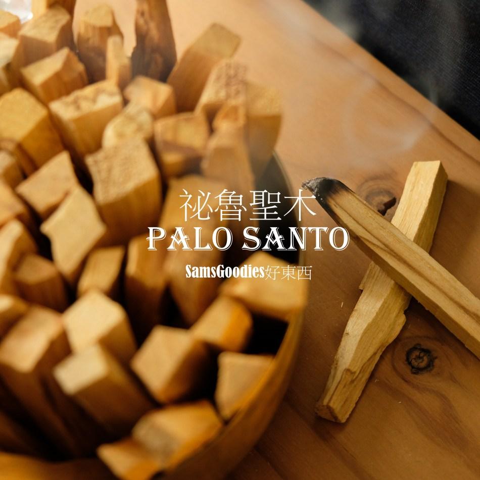 Cover-PaloSanto-v1