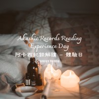 Akashic Records Reading Experience Day 阿卡西紀錄體驗日