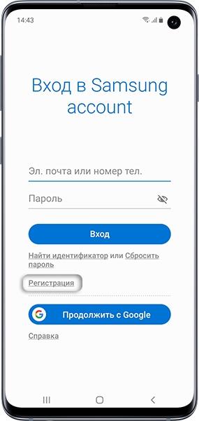 Как создать аккаунт Samsung на Samsung Galaxy
