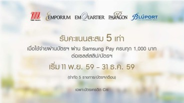 samsung-pay-themall