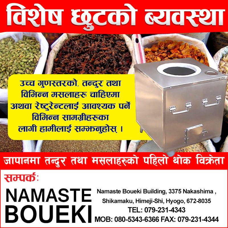 namaste-boueki