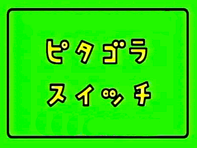 Pythagora Switch  