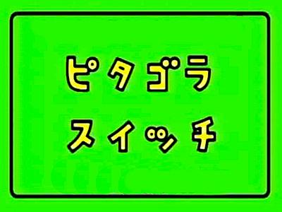 pythagora