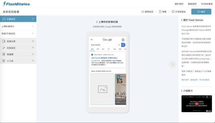 Flash Stories offering an interface translated in Mandarin (Traditional Chinese) - AMP Stories
