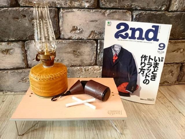 【Blog】2nd(セカンド) vol.138 2018年9月号 に掲載されました!