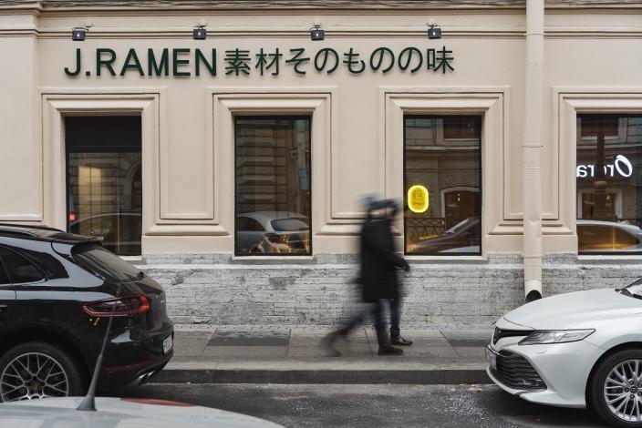 J.RAMEN RESTAURANT IN SAINT PETERSBURG