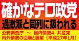 【拡散】過激派と同列に扱われる「確かなテロ政党」日本共産党(公安調査庁)