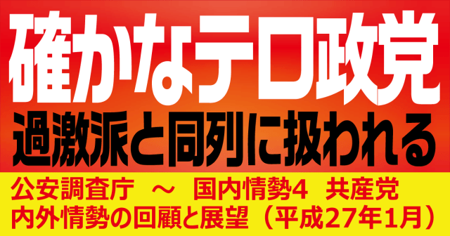 OGP(共産党テロ政党・公安調査庁)