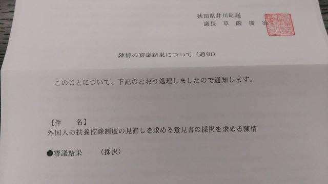 2井川町2