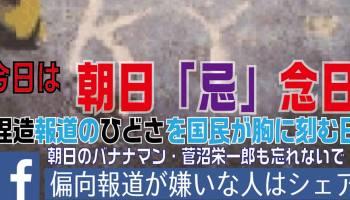 4月20日】珊瑚「忌」念日。朝日新聞により珊瑚が破損され、日本人の ...