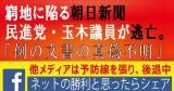 【窮地に陥る朝日新聞】民進党、例の文書の真偽不明と逃亡【ネットの勝利と思った人はシェア】
