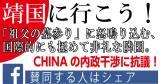 【CHINAの内政干渉に抗議】墓参りに文句を言うな!と言いたい