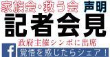 【記者会見】家族会・救う会の連名で声明。北朝鮮に生中継(政府主催シンポ)レポート