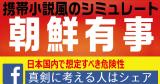 有事と日本国内の被害(携帯小説風)【覚悟を決めた人はシェア】