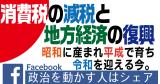 消費税の減税と、地方経済の復興。平成最後の、昭和の日に思う。