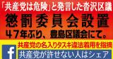 「共産党は危険」と発言した沓沢区議に対し懲罰委員会設置、豊島区議会。→逆に共産党区議が公選法違反を追及され立ち往生。【共産党の暴虐が許せない人はシェア】