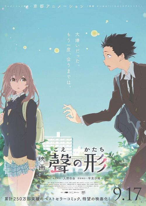 "[Sad news] was ""A Silent Voice"" Shameless anime"