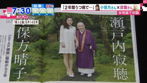 [Image] recent state of Haruko Obokata is published