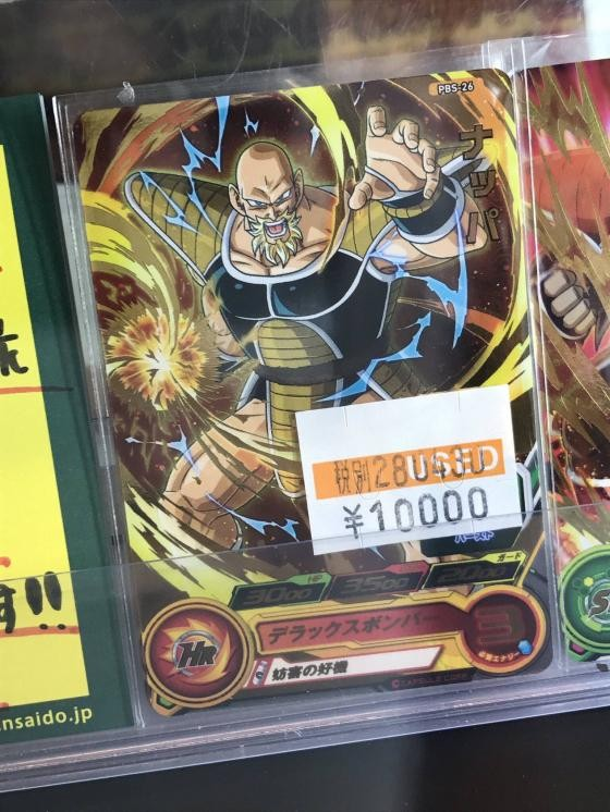 [Yes] image of the Super Saiyan 3 Nappa wwwwwwww