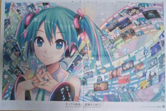 Parents have to don pull to the chest heat] Miku two-page spread advertising wwwwwwwwww Warota