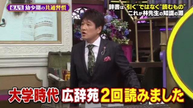 Mr. Hayashi, criticized for my hobby by Ryuu Teiru