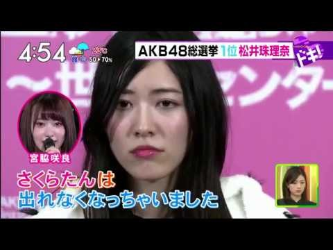 AKB general election Mr. Zuzuna Matsui's press conference is bad www www Miyawaki Sakura exits with power hara and it is on fire