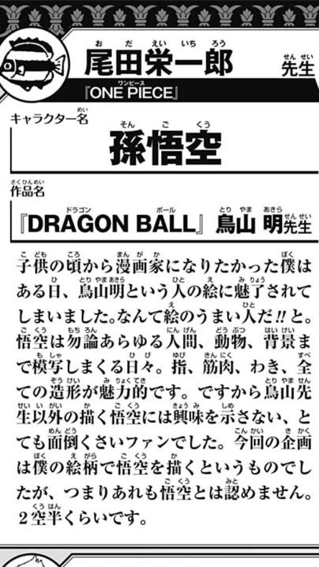 "One Piece Mr. Oda ""I am a troublesome fan who does not show interest in Goku drawn by Dr. Toriyama"""