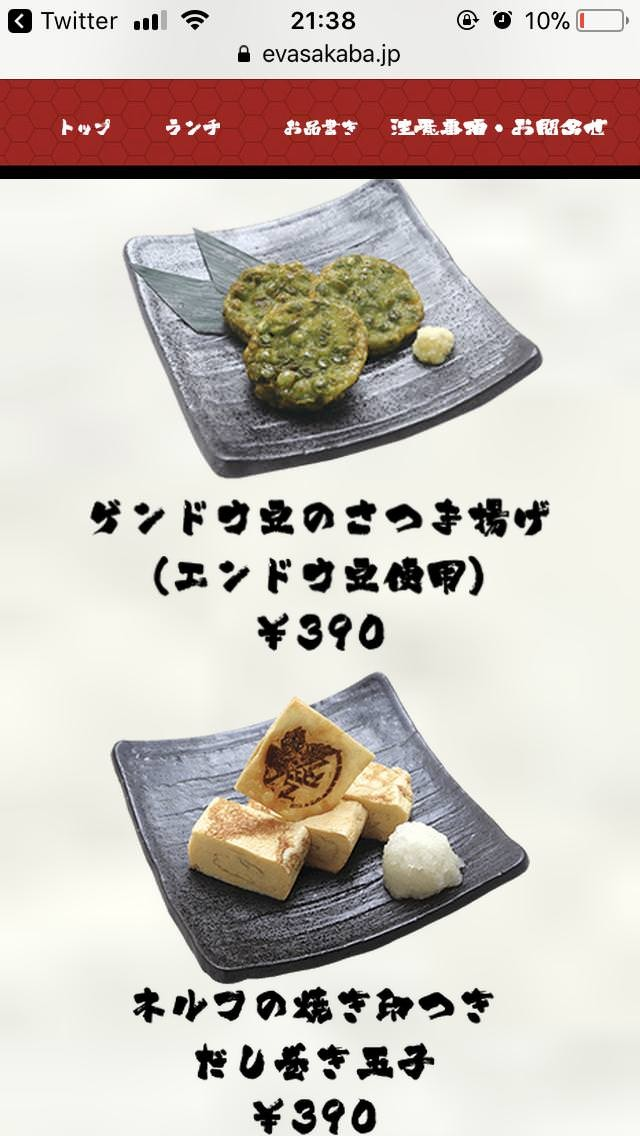 【Quick News】 Menu of Evangelion tavern finally opened