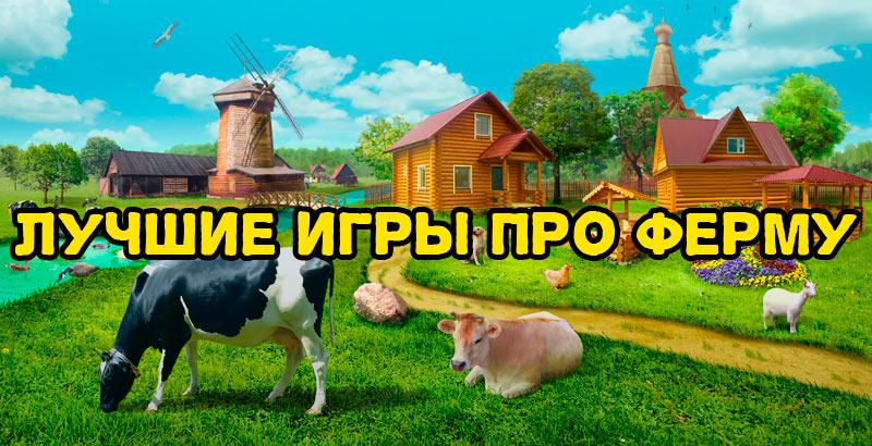 Игры ферма бесплатно
