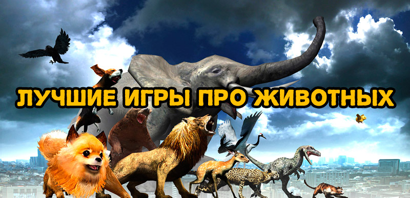 Лучшие игры про животных на ПК бесплатно