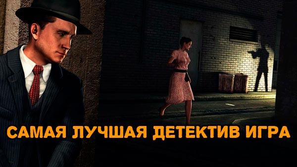 Самая лучшая детектив игра