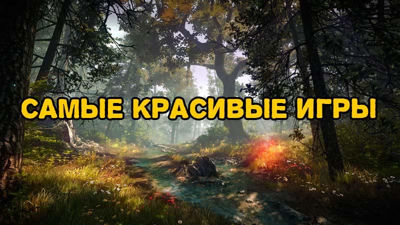 Самые красивые игры на PC