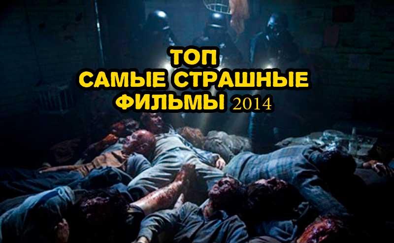 Топ 10 Самые страшные фильмы ужасов 2014 года