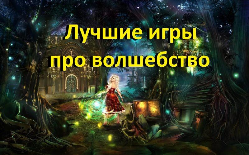 ТОП 10 игр про волшебство