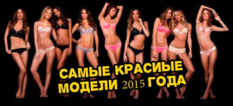 Самые красивые модели 2015