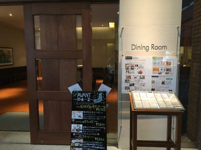 東急ハーベスト旧軽井沢のレストラン側ロビーと案内板