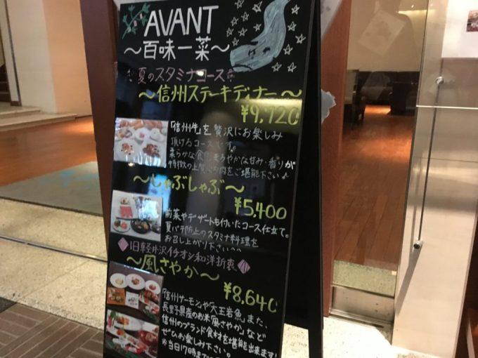 東急ハーベスト旧軽井沢のレストランAvant料理メニュー看板