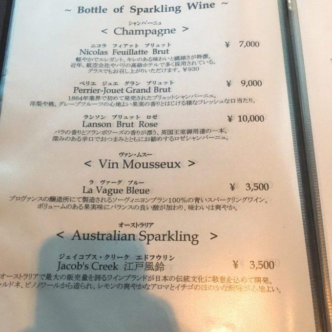トスラブ山王健保会館バーブロッサムのシャンパン&スパークリングワインメニュー