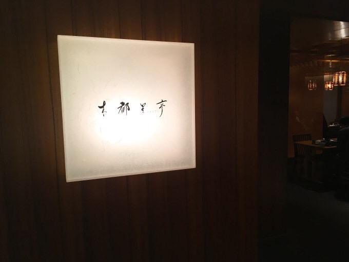 トスラブ山王健保会館2階にある古都里亭の看板