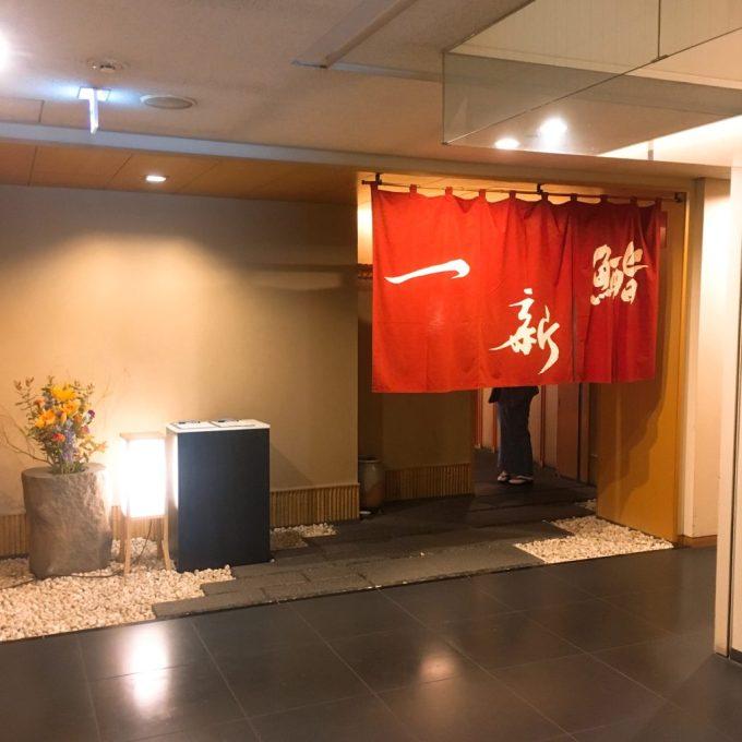 関東IT健保鮨一新の入口