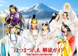 ホツマの神々と富士(web用ロゴ入り)