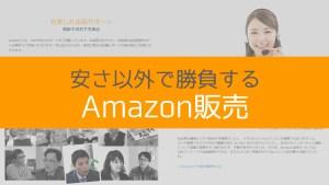 「安さ」以外で勝負する、Amazonで売上アップする2つの方法