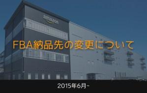 Amazon納品先変更