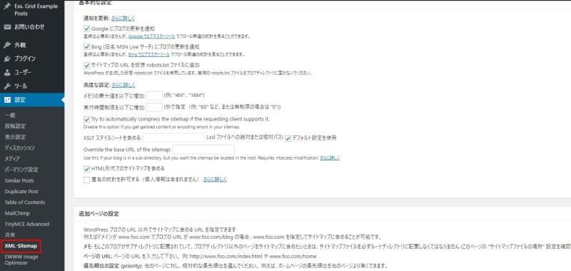 Google XML sitemaps使い方
